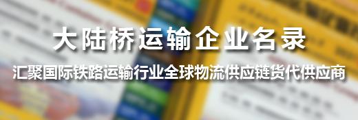 行业刊物《大陆桥运输企业名录》2021版