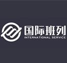 铁路国际联运,成都国际铁路班列有限公司