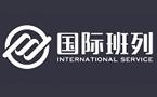国际铁路运输,成都国际铁路班列有限公司
