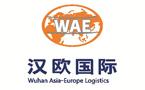 武汉汉欧国际物流有限公司