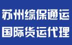 国际铁路运输,苏州综保通运国际货运代理有限公司