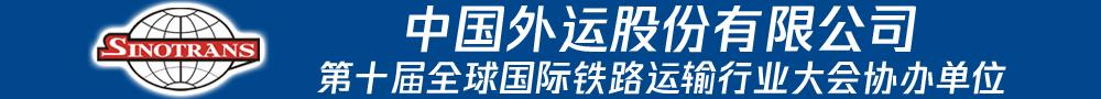 中国外运股份w88优德体育