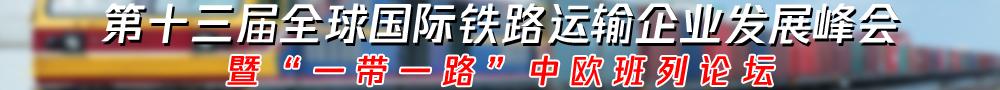 2020第十届全球w88top优德中文版w88优德 安卓下载行业大会