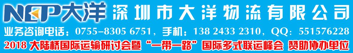 国际铁路运输,深圳市大洋物流有限公司