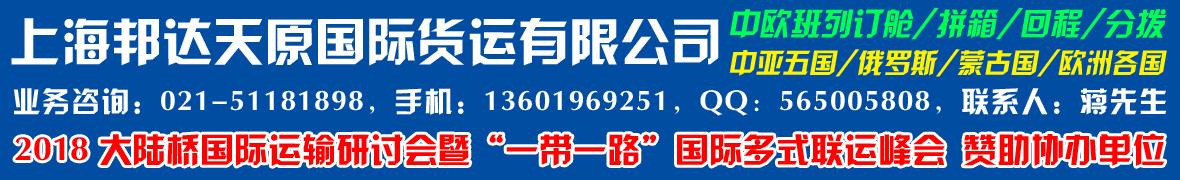 国际铁路运输,上海邦达天原国际货运有限公司