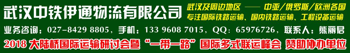 国际铁路运输,武汉中铁伊通物流有限公司