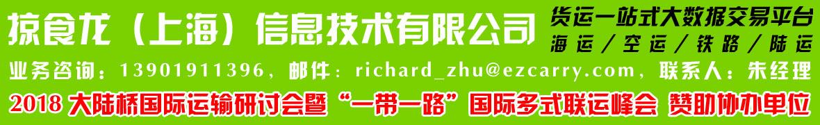 国际铁路运输,掠食龙(上海)信息技术有限公司