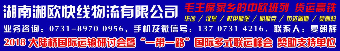 国际铁路运输,湖南湘欧快线物流有限公司