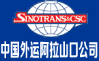 中国外运阿拉山口公司