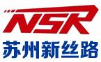苏州新丝路国际多式联运有限公司