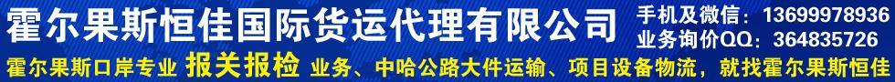 霍尔果斯恒佳w88top优德中文版货运代理w88优德体育