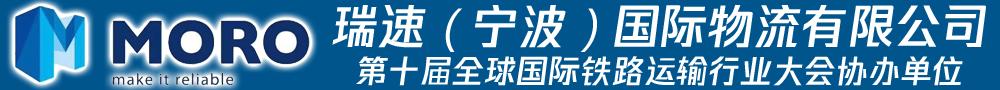 瑞速(宁波)国际物流有限公司