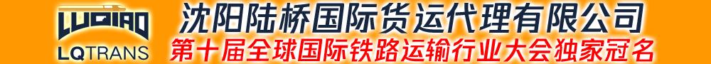 沈阳陆桥国际货运代理有限公司