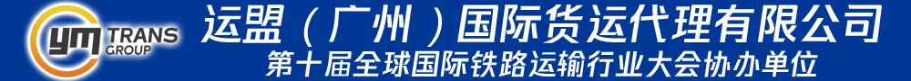 运盟(广州)国际货运代理有限公司