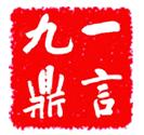 铁路国际联运,广州九鼎物流有限公司