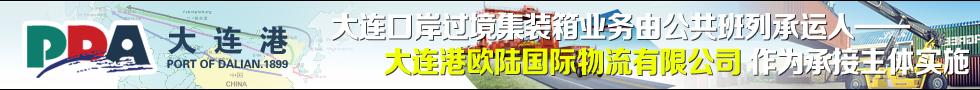 国际铁路运输,大连港欧陆国际物流有限公司