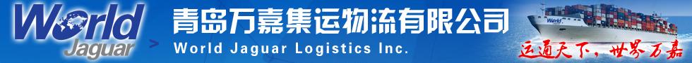 国际铁路运输,青岛万嘉集运物流有限公司