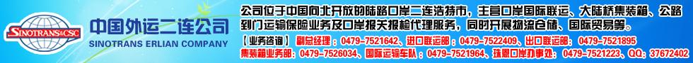 國際鐵路運輸,中國外運二連公司
