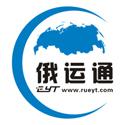 中俄物流,哈爾濱俄運通科貿有限公司