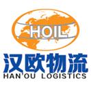 汉欧班列,武汉汉欧国际物流有限公司