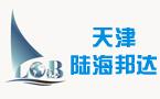 国际铁路运输,陆海邦达(天津)国际货运代理有限公司