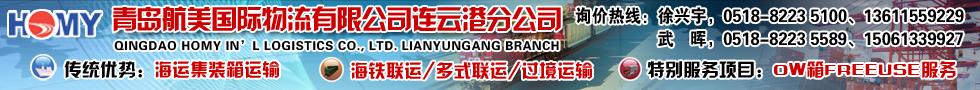 國際鐵路運輸,青島航美國際物流有限公司連雲港分公司