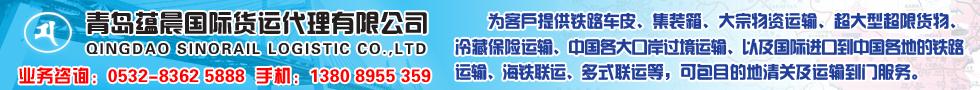 国际铁路运输,青岛蕴晨国际货运代理有限公司