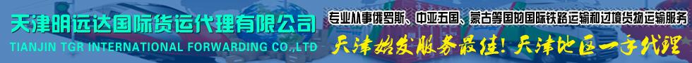 國際鐵路運輸,天津明遠達國際貨運代理有限公司