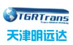 国际铁路运输,天津明远达国际货运代理有限公司