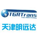 天津明远达国际货运代理有限公司