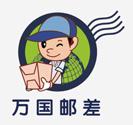 国际铁路运输,浙江万国邮供应链管理有限公司