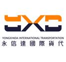 鐵路國際聯運,南京永信達國際貨運代理有限公司