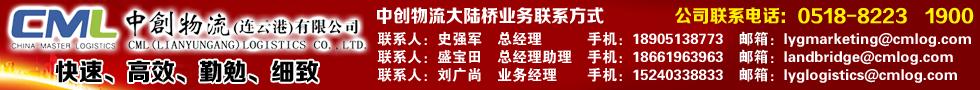中创物流(连云港)有限公司