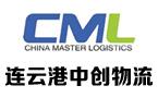 国际铁路运输,中创物流(连云港)有限公司
