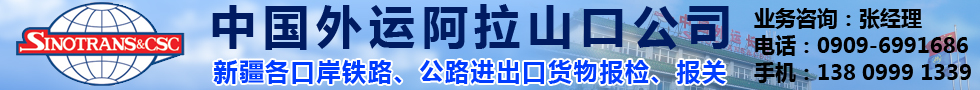 中國外運阿拉山口公司
