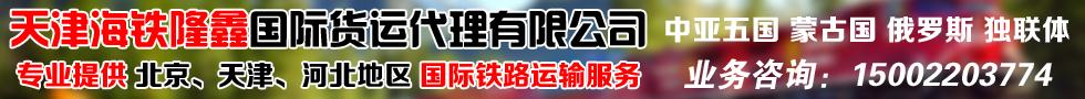 国际铁路运输,天津海铁隆鑫国际货运代理有限公司