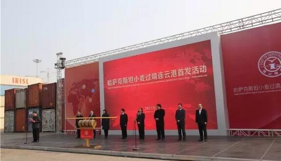 哈国小麦过境连云港业务正式启动