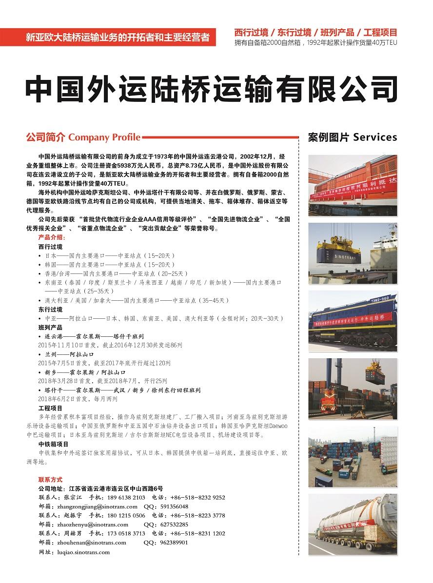 中国外运陆桥运输w88优德体育副本.jpg