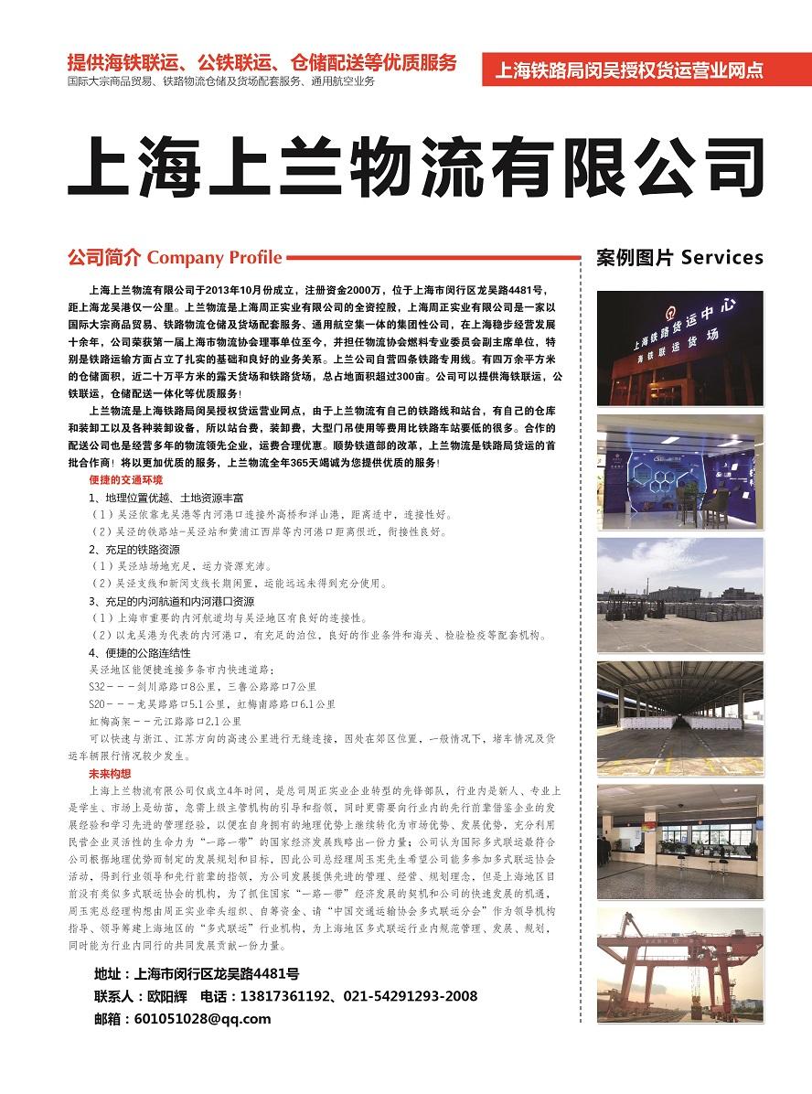 163上海上兰物流w88优德体育副本.jpg