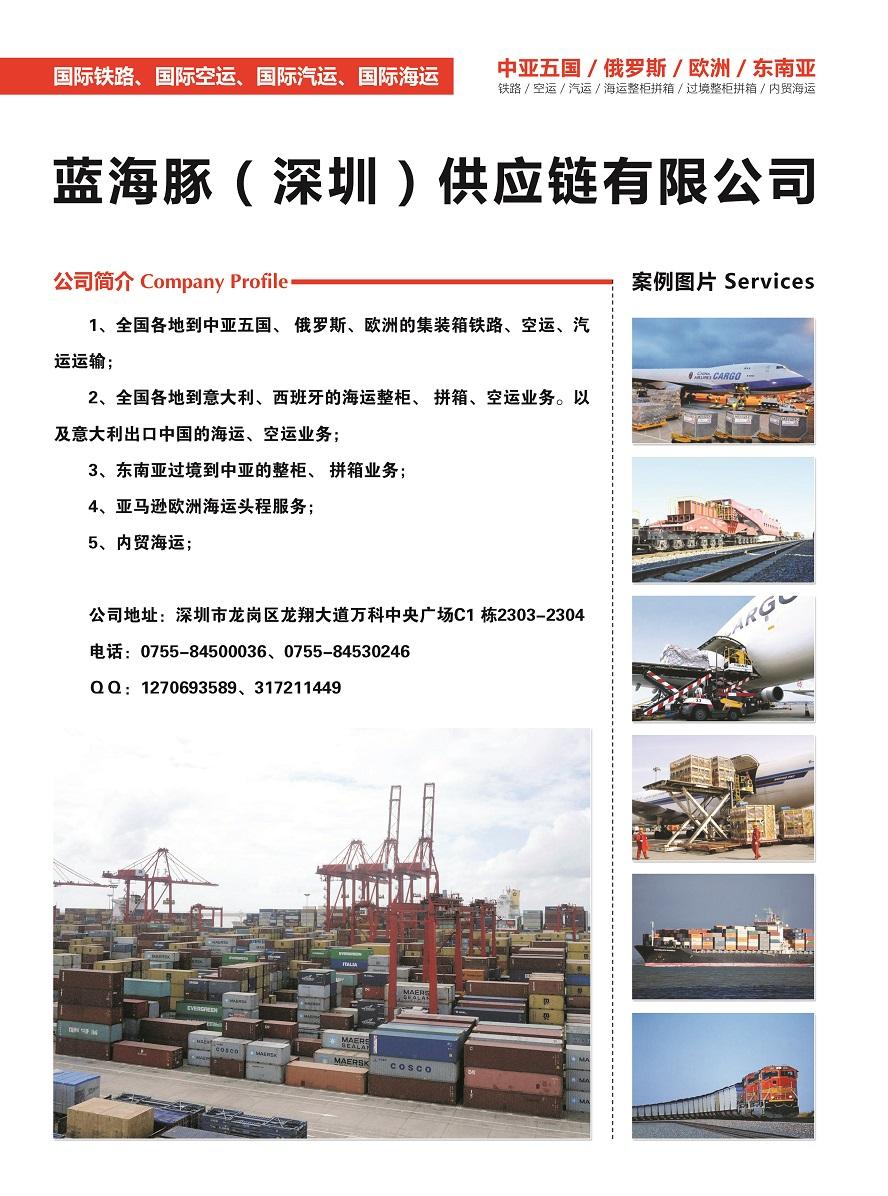 200蓝海豚(深圳)供应链w88优德体育.jpg
