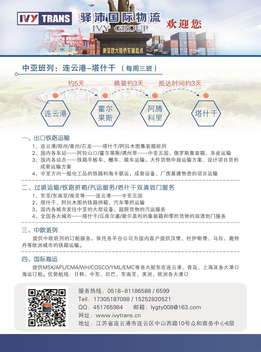 216连云港驿沛w88top优德中文版货运代理w88优德体育.jpg