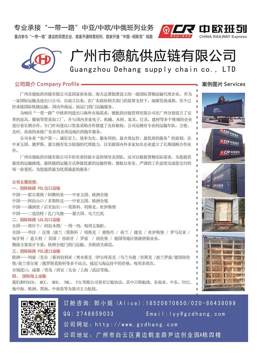 230广州市德航供应链w88优德体育.jpg
