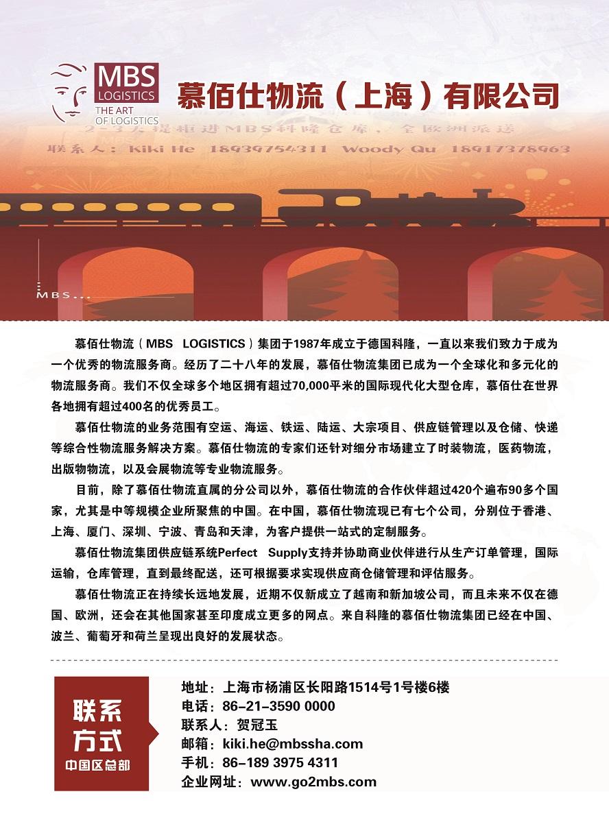 302慕佰仕物流(上海)w88优德体育.jpg