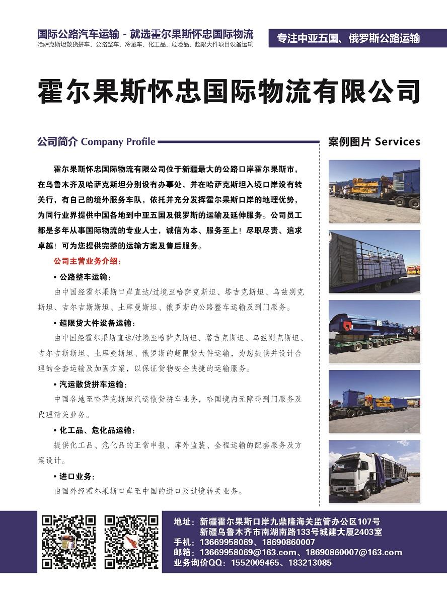 331霍尔果斯怀忠w88top优德中文版物流w88优德体育.jpg