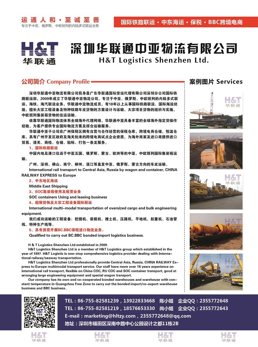 355深圳华联通中亚物流w88优德体育.jpg