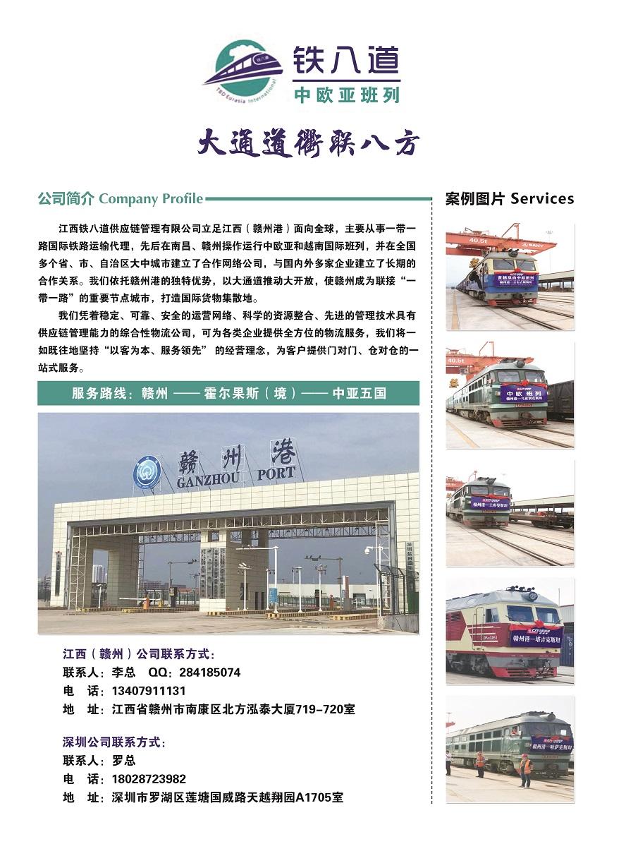 368江西铁八道供应链管理w88优德体育.jpg