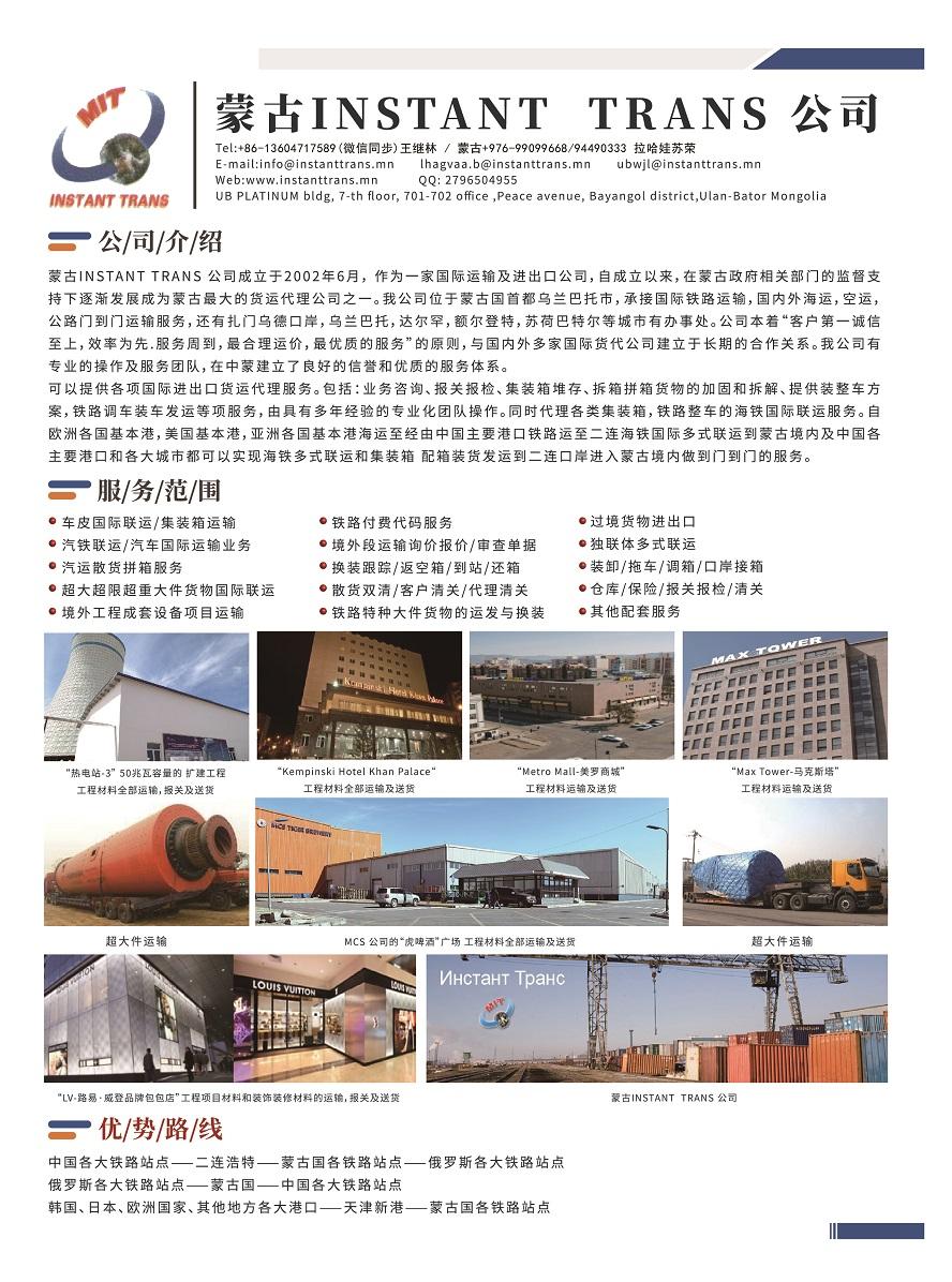 016蒙古INSTANT TRANS公司.jpg