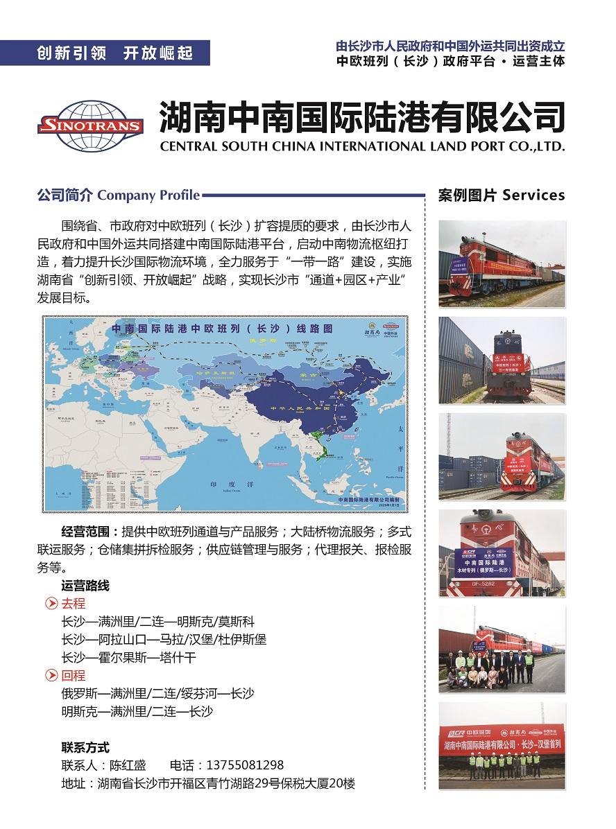 006湖南中南国际陆港有限公司副本.jpg