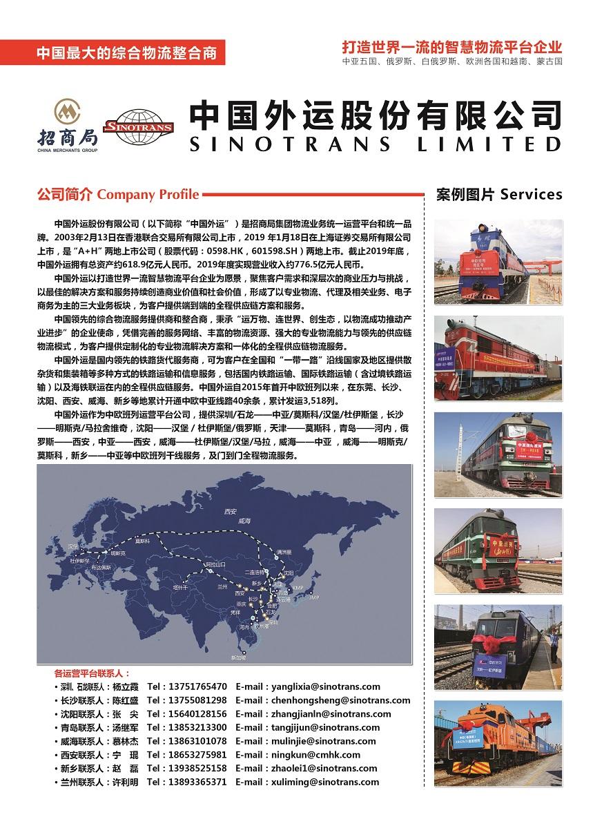 004中国外运股份有限公司副本.jpg