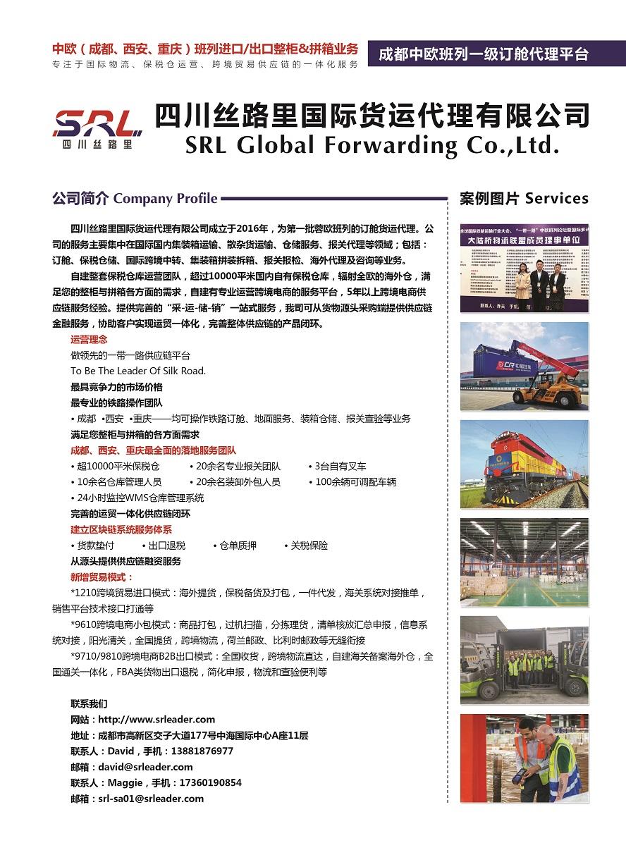 029四川丝路里国际货运代理有限公司副本.jpg
